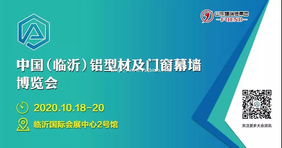 2020中国(临沂)铝型材及门窗幕墙博览会