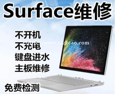 Surface换屏维修