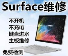 Surface换屏维修 Surface专修pro4换屏