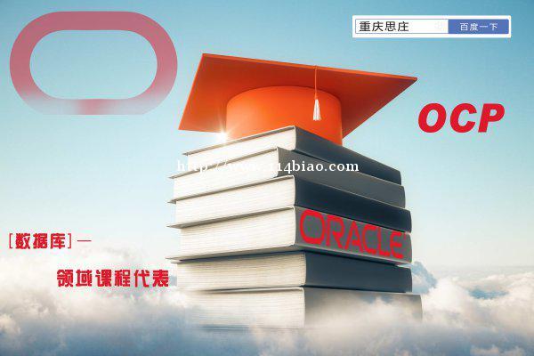 重庆思庄OCP官方培训认证新班23日开课