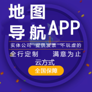 景区导航app开发的功能,景区导航app开发费用