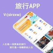 旅行APP开发旅行小程序开发